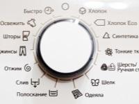 Режимы и функции в стиральной машине