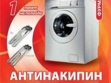 Антинакипин от производителя Фурман для стиральных машин