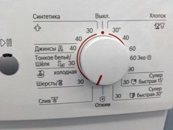 Преждевременный слив воды для того, чтобы отключить стиральную машину во время стирки