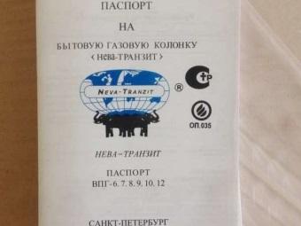 Замена газовой колонки - необходимые документы (паспорт новой газовой колонки)