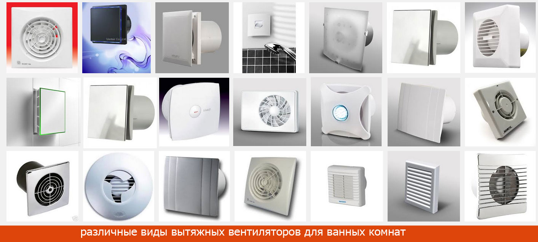 Вентилятор для ванной с датчиком влажности своими руками 37