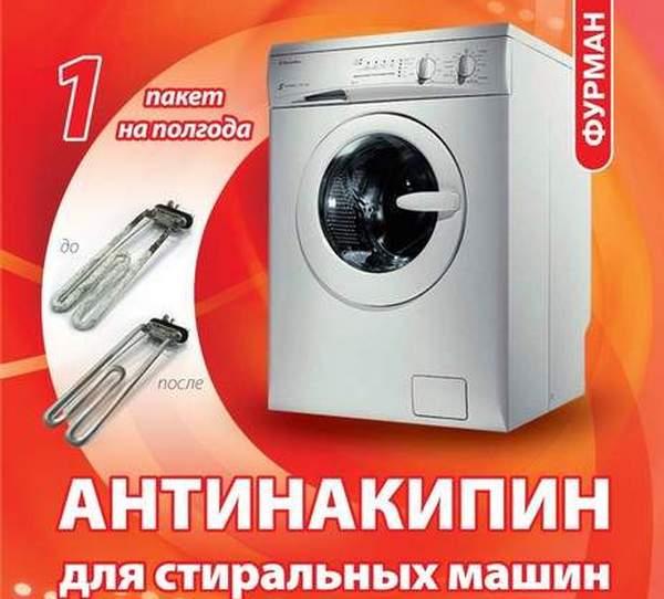 антинакипин для стиральных машин инструкция по применению