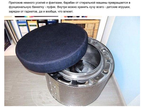Поделки барабан стиральной машины