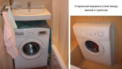 Стиральная машина в стене между ванной и туалетом, и совмещенная с раковиной