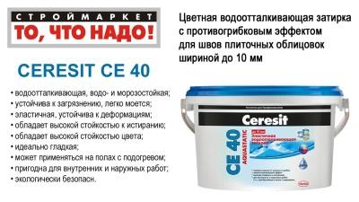 Ceresit СЕ 40
