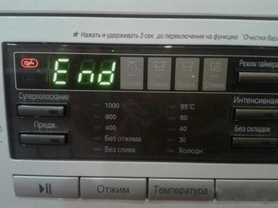 Окончание стирки на стиральной машине
