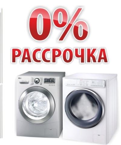 Беспроцентная рассрочка на стиральные машины