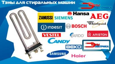 Нагревательные ТЭНЫ разных производителей