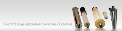 Фильтры керамические