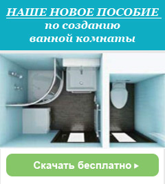 Текущая уборка ванной комнаты дизайн ванной комнаты журнал